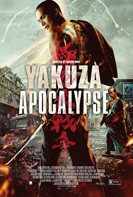 ดูหนัง Yakuza Apocalypse (2015) ยากูซ่า ปะทะ แวมไพร์